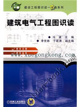 第三节电动机控制电路图识读123   第四节常用水泵正反转控制电路图