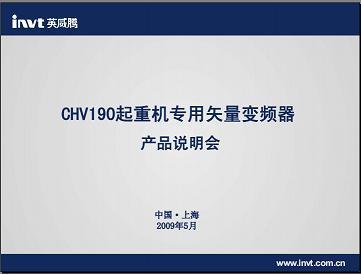 在线 系列/CHA100系列四象限变频器在矿井提升机中的应用...