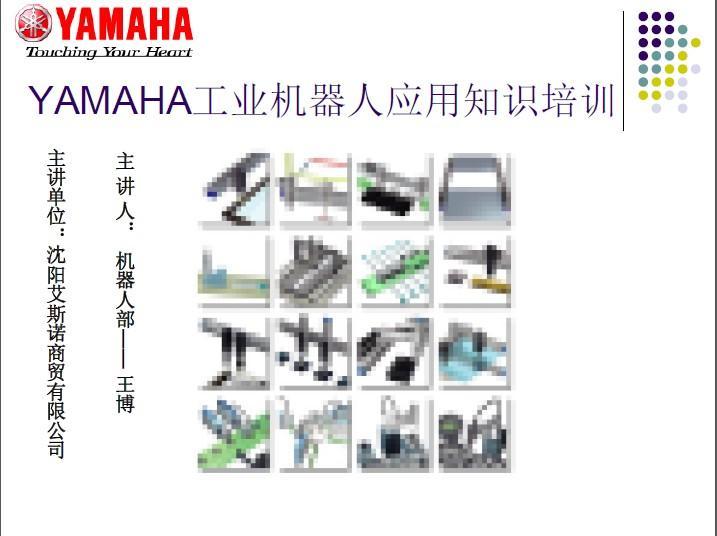雅马哈工业机器人应用培训-在线课程-在线培训-学